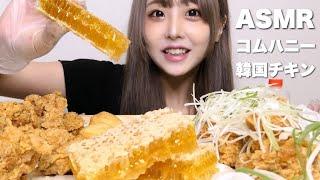 【ASMR】コムハニーと韓国チキンの咀嚼音