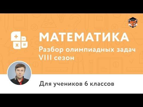 Математика | Подготовка к олимпиаде 2018 | Сезон VIII | 6 класс