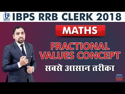 IBPS RRB CLERK 2018 | Fractional Values Concept | Maths | Live at 3 pm