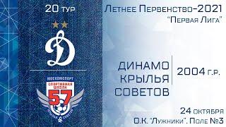 \Динамо-2\ 2004 г.р. - \Крылья Советов\