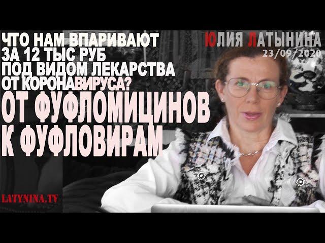 Юлия Латынина / От фуфломицинов к фуфловирам/ LatyninaTV /
