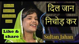 दिल जान निचोड़ कर  Sultan Jahan Riccha Mushaira 2018 Waqt Media