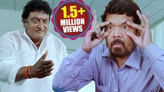Prudhvi Raj And Posani Krishna Murali Comedy Scenes | Volga Videos thumbnail