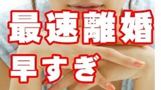 【緊急速報】相武紗季さん離婚の大ピンチ・・・・ 最近結婚したはずの相...