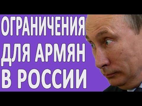 ЗАПРЕТЫ ДЛЯ АРМЯН МИГРАНТОВ В РОССИИ #НОВОСТИ2019 #ПОЛИТИКА #АРМЕНИЯ