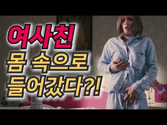 (ENG SUB)소중이가 뒤바뀐 남사친과 여사친 // 북부의 왕 영화 리뷰(보이걸씽)