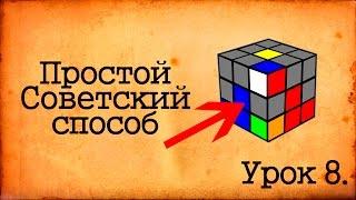 Как собрать Кубик Рубика за 1 день. Урок 8. Ставим углы 3 ряда на место.