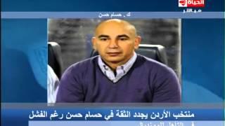 الحياة الآن - أخبار الرياضة - الأهلى يلغى ودية غداً قبل سفر المغرب وحسام حسن يجدد مع منتخب الأردن