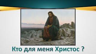 """Кто для меня Христос?"" Юрий Кулеш"