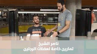 ناصر الشيخ -  تمارين خاصة لعضلات الرجلين