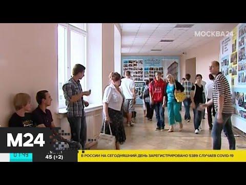 Как относятся к онлайн-обучению ученики и учителя - Москва 24