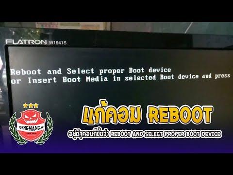 วิธีแก้คอมพิวเตอร์ Reboot and Select proper Boot device