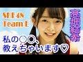 SKE48 髙畑結希 私の○○、教えちゃいます の動画、YouTube動画。