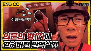 ※Yes, We Went to a Cafe※ Half-Century-Old Attempts the Escape Room | Wassup Man ep.41