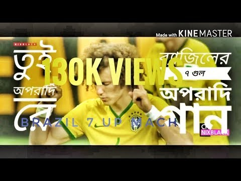 oporadhi football song|opradi song|bangla new song 2018|brazile 7 gool|ব্রাজিল অপরাধী