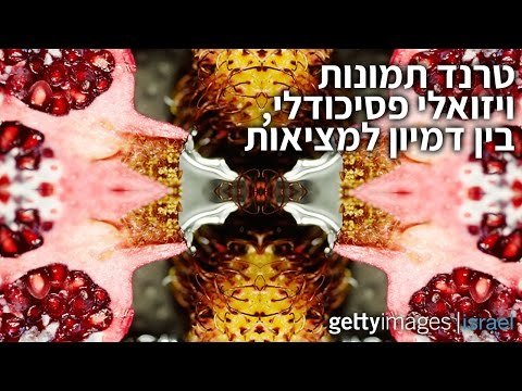 Getty Images Israel | Surreality