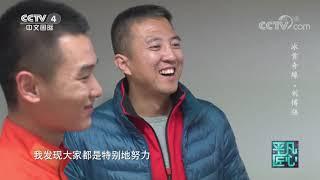 《平凡匠心》 20201121 冰雪奇缘·刘博强| CCTV中文国际 - YouTube