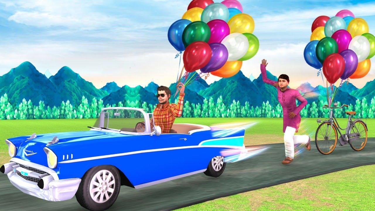 गरीब गुब्बारेवाला Vs अमीर आदमी Garib Balloonwala Vs Amir हिंदी कहनिया Hindi Kahaniya comedy video