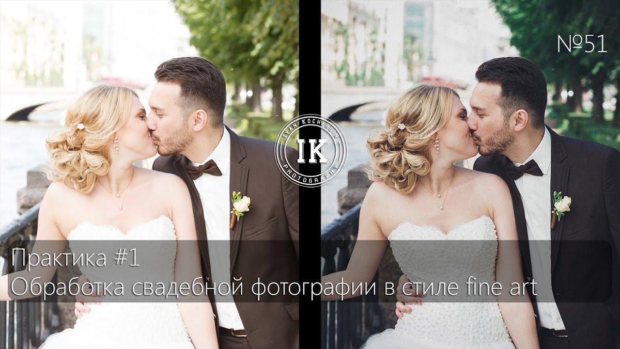 Серия 51. Практика - обработка свадебной фотографии в ...