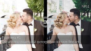 Серия 51. Практика - обработка свадебной фотографии в стиле fine art
