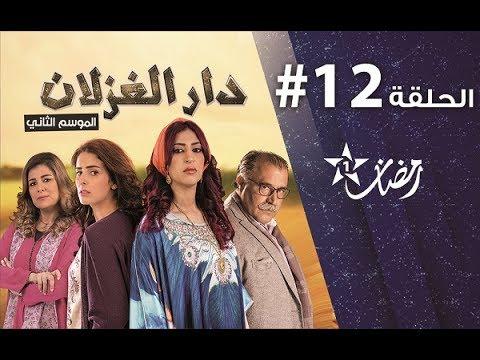 Dar El Ghezlane S2 - Ep 12 - دار الغزلان الموسم الثاني الحلقة