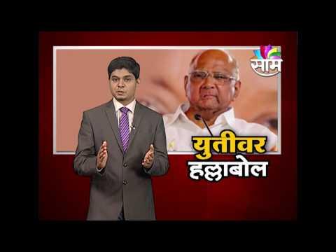 BJP आणि Shivsena युती झाल्यानंतर Sharad Pawar यांची मोठी प्रतिक्रिया.. पाहा काय म्हणतायत शरद पवार