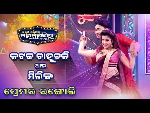 Tarang Paribar Mahamukabila S5   Mili & Cuttack Bahubali Dance   Puni Gadbad   T