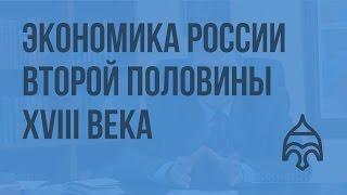Экономика России второй половины XVIII века. Видеоурок по истории России 10 класс