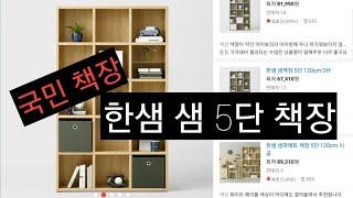 한샘 샘 책장 (5단) 조립 & 리뷰 (feat…