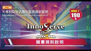 另開新視窗,第25屆InnoServe資服競賽線上說明會:指定專題類_競賽規則說明(大會專題類、亞太交流類)