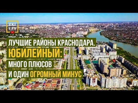 Лучшие районы Краснодара.