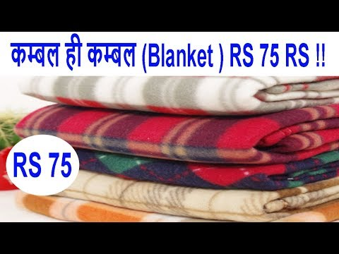 Panipat Blanket Wholesale Market !! Panipat wholesale Bazaar !! Cheap Blankets!! Business ideas