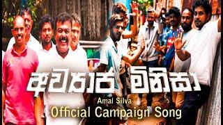 (අව්යාජ මිනිසා ) - Amal Silva Official video Song - #FILL-T