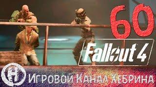 Прохождение Fallout 4 - Часть 60 (Спасение Кента)