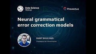 Kazan Data Science Meetup | Ihar Shulhan | 17.03.2019