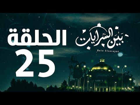مسلسل بين السرايات HD - الحلقة الخامسة والعشرون ( 25 )  - Bein Al Sarayat Series Eps 25