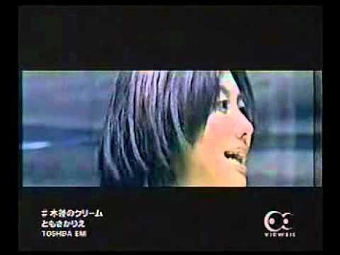 TOMOSAKA Rie友阪理惠Mokuren no Cream