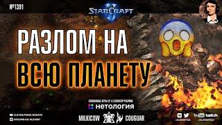 СЛОМАННЫЕ ИГРЫ Ep.4: Couguar vs milkicow - Разлом на всю карту и огромные залежи газа в StarCraft II