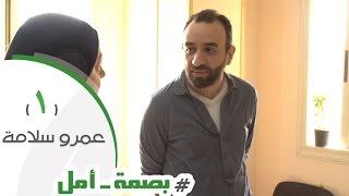 #بصمة_أمل  | عمرو سلامة  مع اللاجئين
