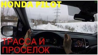 Honda Pilot - по трассе и проселку (4k)