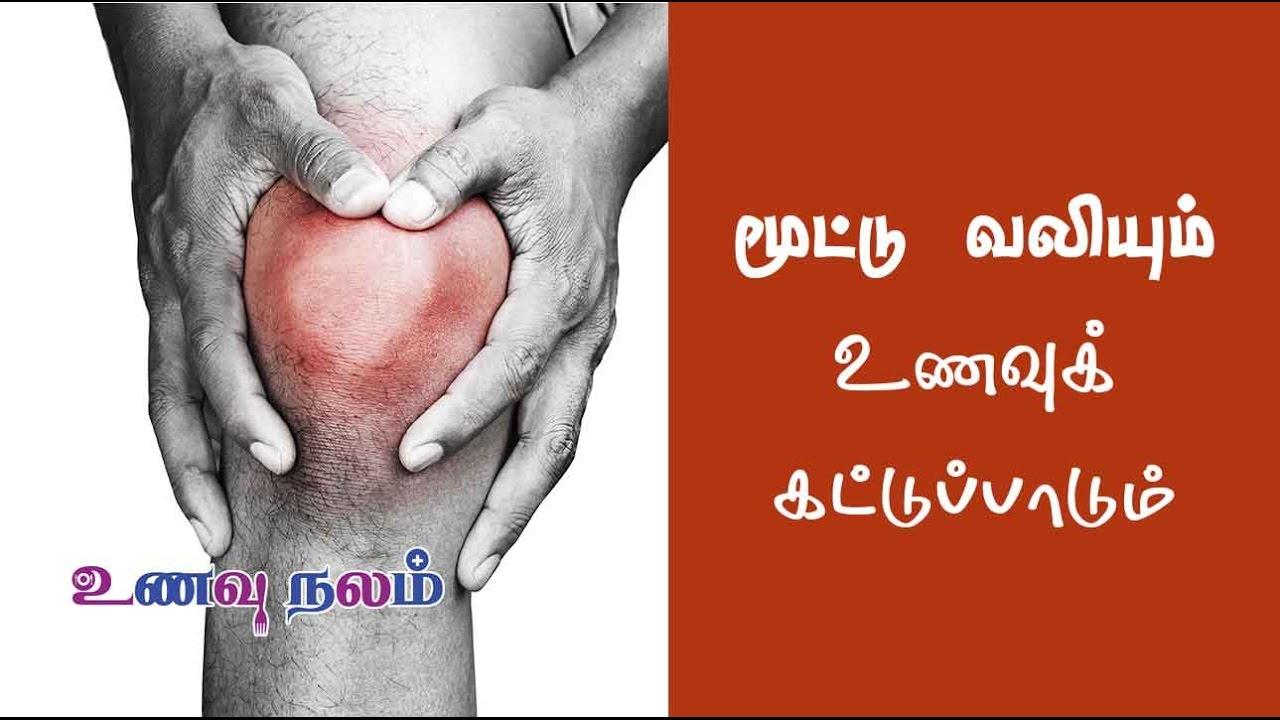 மூட்டு வலிக்கு இயற்கை மருத்துவம்   Mootu Vali Home Remedies in Tamil    Arthritis Foods Not To Eat