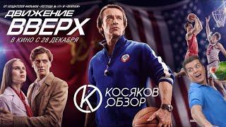 #косяковобзор «Движение вверх»