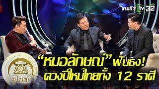"""""""หมอลักษณ์"""" ฟันธง!! ดวงปีใหม่ไทยทั้ง 12 ราศี   มูไนท์   10 เม.ย.61 (FULL)"""