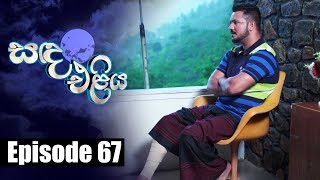 Sanda Eliya - සඳ එළිය Episode 67 | 22 - 06 - 2018 | Siyatha TV Thumbnail