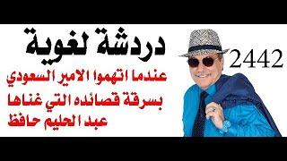د.اسامة فوزي # 2442 - من اغنية ( الوي الوي )  لعبد الحليم حافظ وحتى سرقات الامير السعودي الشعرية