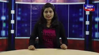 Bihar News 14 May 2018