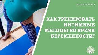 Как укрепить интимные мышцы во время беременности Зачем будущим мамам тренировка мышц тазового дна