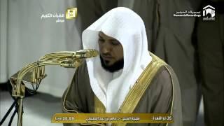 Duygusal Yatsı Namazı Kabe İmamı Şeyh Maher Al Mueagly