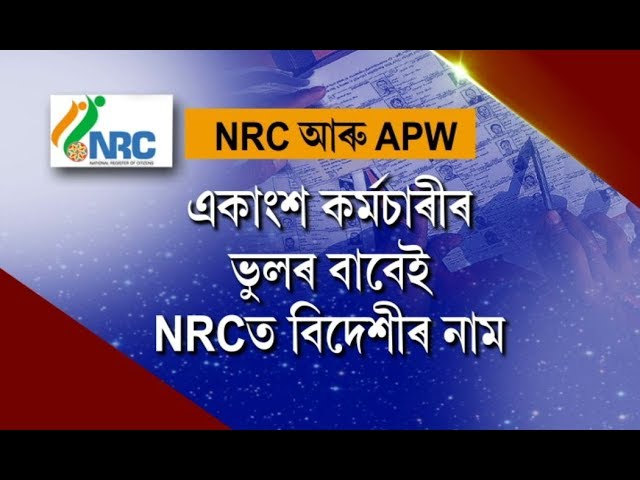 B'deshi names in NRC draft, accuses APW; wants third party supervision over update process