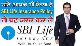 How To Check SBI Life Insurance Policy Status Online. SBI Life Insurance Premium Check Kaise Karen. screenshot 5